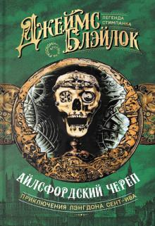Джеймс Блэйлок - Айлсфордский череп