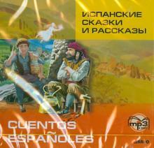 Испанские сказки и рассказы (CDmp3)