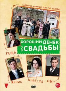 Хороший денек для свадьбы (DVD)