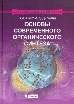 Учебник для высшей школы