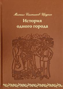 История одного города (кожа) - Михаил Салтыков-Щедрин