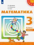 Дорофеев, Миракова, Бука - Математика. 3 класс. Учебник. В 2-х частях. ФП. ФГОС обложка книги