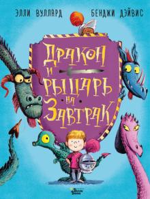 Элли Вуллард - Дракон и рыцарь на завтрак обложка книги