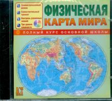 Физическая карта мира. Полный курс основной школы (CDpc)