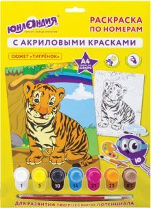 Раскраска по номерам А4 ТИГРЕНОК (661596)