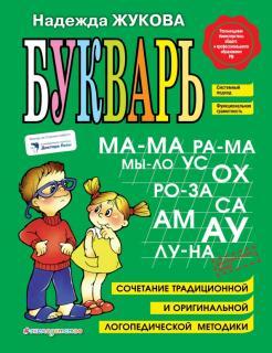 """Книга: """"Букварь. Учебное пособие"""" - Надежда Жукова. Купить книгу ..."""