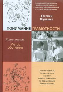 Понимание грамотности. Книга вторая. Метод обучения - Евгений Шулешко