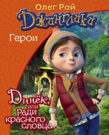 Динёк - Олег Рой