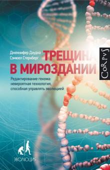 Даудна, Стернберг - Трещина в мироздании. Редактирование генома: невероятная технология, способная управлять эволюцией