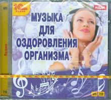 Музыка для оздоровления организма (CDmp3)