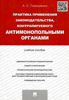 Практика применения законодательства, контролируемого антимонопольными органами. Учебное пособие - Алефтина Тимошенко