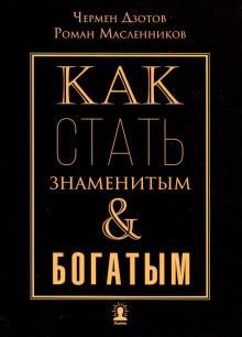 Как стать знаменитым и богатым - Дзотов, Масленников