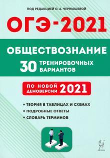 ОГЭ 2021 Обществознание. 9 класс. 30 тренировочных вариантов