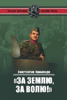 За землю, за волю! Воспоминания соратника генерала Власова - Константин Кромиади