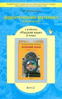 Русский язык. 2 класс. Дидактический материал (упражнения) к учебнику Р.Н. Бунеева и др. ФГОС