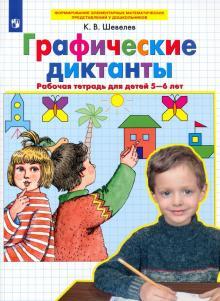 Графические диктанты. Рабочая тетрадь для детей 5-6 лет. ФГОС ДО