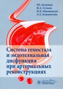 Система гемостаза и эндотелиальная дисфункция при артериальных реконструкциях - Калинин, Сучков, Мжаванадзе