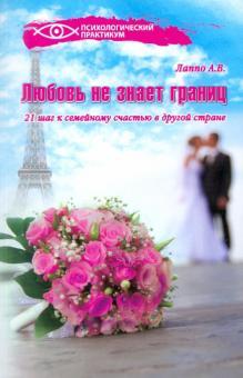 Любовь не знает границ! 21 шаг к семейному счастью в другой стране