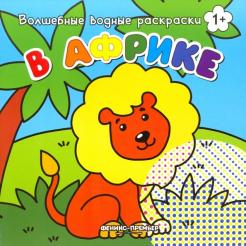 В Африке. Книжка-раскраска обложка книги