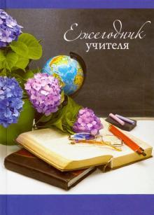 Ежегодник учителя, А6+, ДЕНЬ УЧИТЕЛЯ (50822)