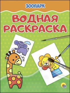 Зоопарк обложка книги