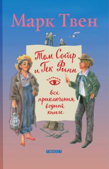 Марк Твен: Том Сойер и Гек Финн. Все приключения в одной книге