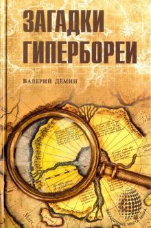 Загадки Гипербореи - Валерий Демин
