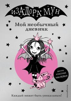Изадора Мун. Мой необычный дневник (с наклейками)