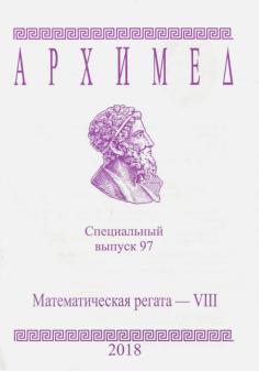 Архимед. Математические соревнования