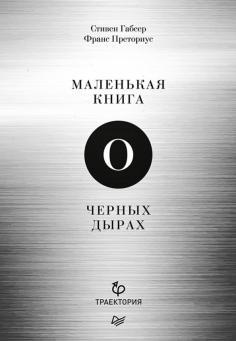 Маленькая книга о черных дырах