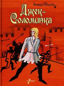 Зинаида Шишова - Джек-Соломинка обложка книги
