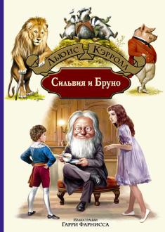 Льюис Кэрролл - Сильвия и Бруно обложка книги