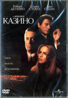 Казино (1995) (DVD)
