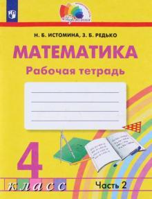 Математика. 4 класс. Рабочая тетрадь. В 2-х частях. Часть 2.  ФГОС