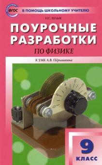 Физика. 9 класс. Поурочные разработки к УМК А.В. Перышкина. ФГОС