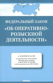 Федеральный закон Об оперативно-розыскной деятельности от 12. 08.1995 № 144-ФЗ