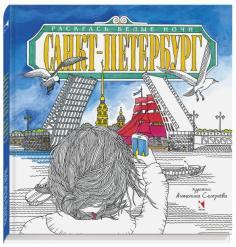 Санкт-Петербург. Раскрась белые ночи