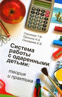 Система работы с одаренными детьми: теория и практика - Сергеева, Пронина, Сечкарева