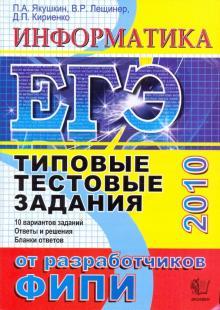 ЕГЭ Информатика 2010. Информатика. Типовые тестовые задания - Якушкин, Лещинер, Кириенко