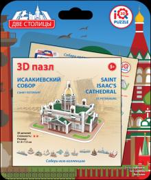 """3D пазл """"Исаакиевский собор, Санкт-Петербург"""" (17033)"""