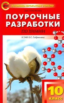 Поурочные разработки по химии к уч. компл. О.Габриеляна, Л.Гузая, Г.Рудзитиса: 10 (11) классы