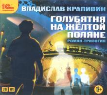 Голубятня на желтой поляне (вся трилогия) (CDmp3)
