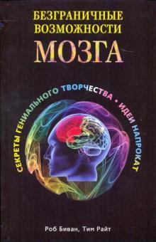 Безграничные возможности мозга. Секреты гениального творчества: идеи напрокат
