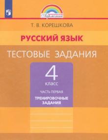Русский язык. 4 класс. Тестовые задания. В 2-х частях. Часть 1. ФГОС