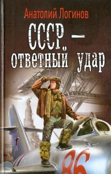 СССР - ответный удар - Анатолий Логинов
