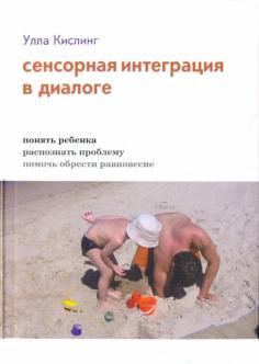Психология, развитие ребенка
