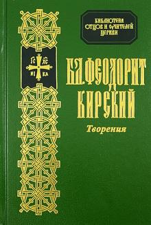 Творения Блаженного Феодорита Кирского - Феодорит Блаженный
