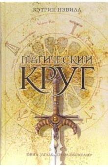 Магический круг - Кэтрин Нэвилл