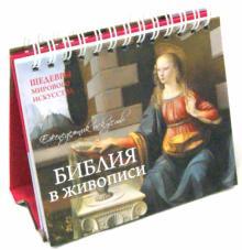 Библия в живописи. Шедевры мирового искусства. Универсальный календарь