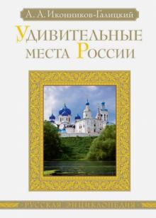 Удивительные места России - Иконников-Галицкий, Оржицкий